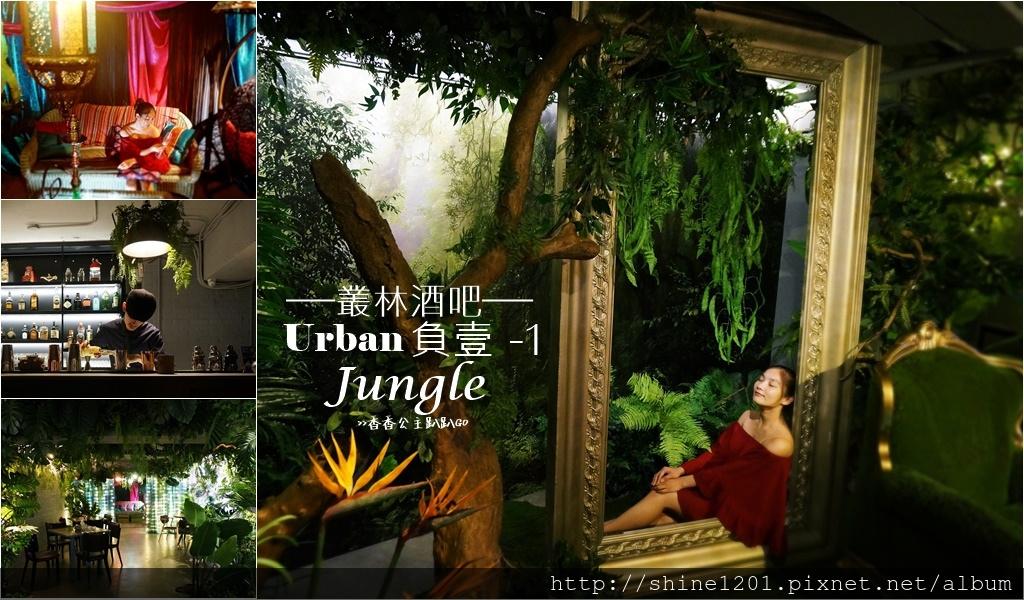 東區信義安和站酒吧.台北叢林酒吧推薦|負壹-1餐酒館