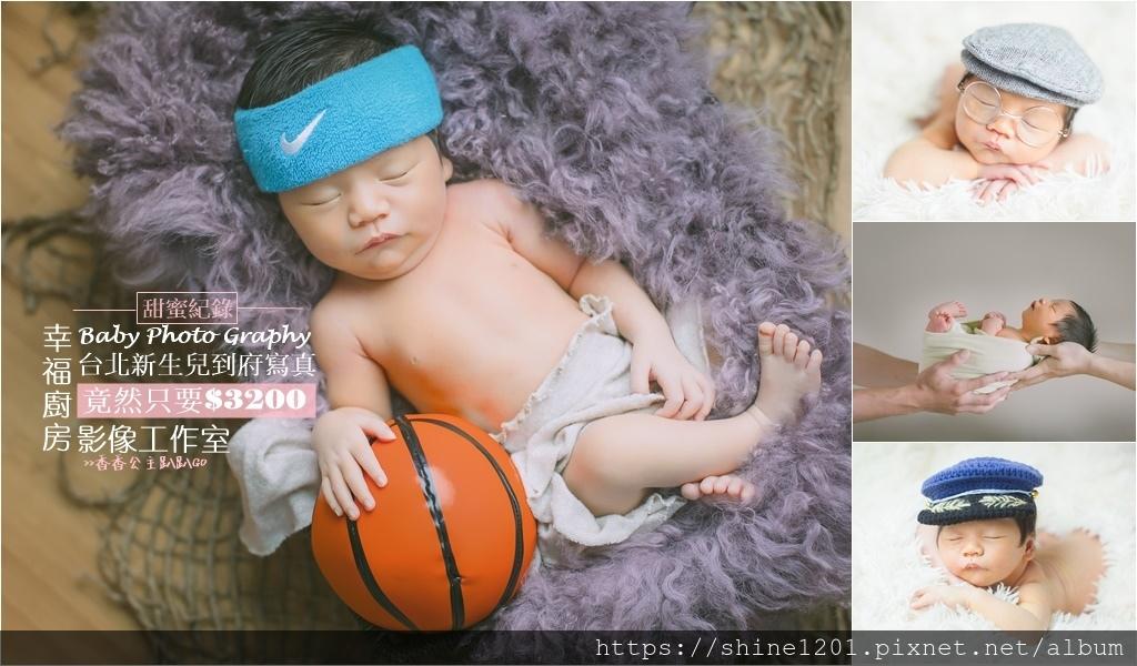 台北到府新生兒寫真|幸福廚房到府寶寶寫真$3200.檔案全給呢