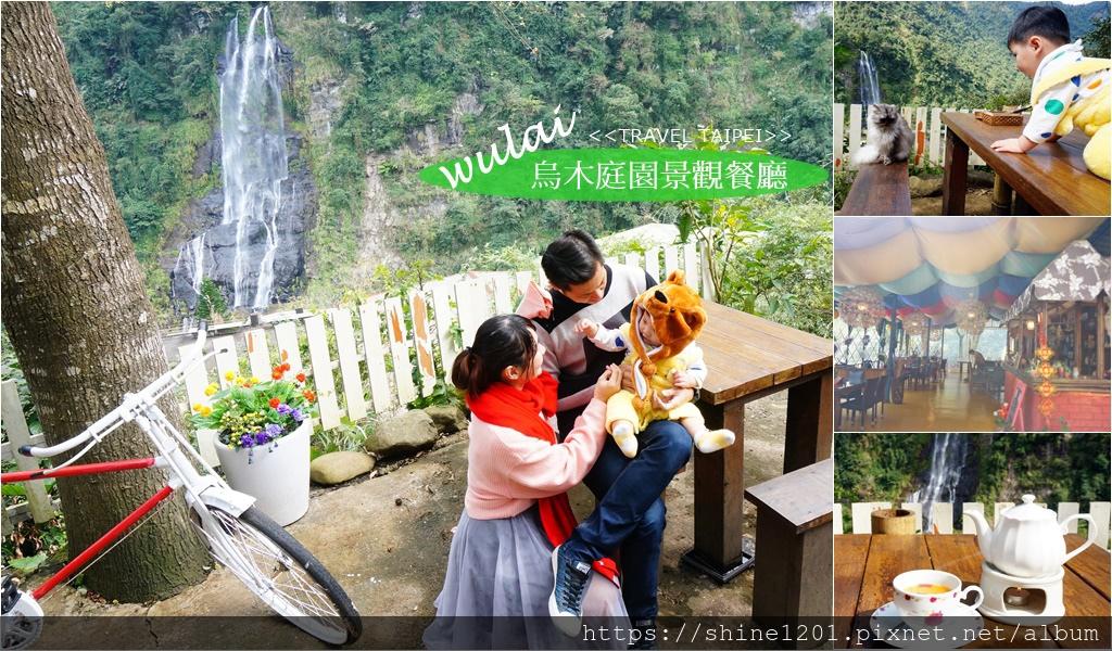 烏來瀑布景觀餐廳|烏木庭園賞瀑景觀餐廳+cats
