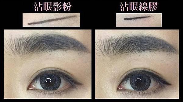 眼線.jpg