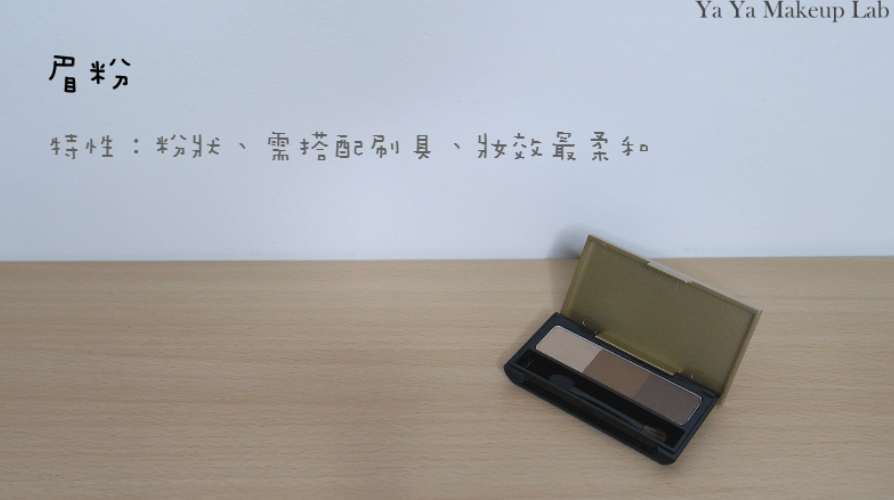 眉粉-1.png