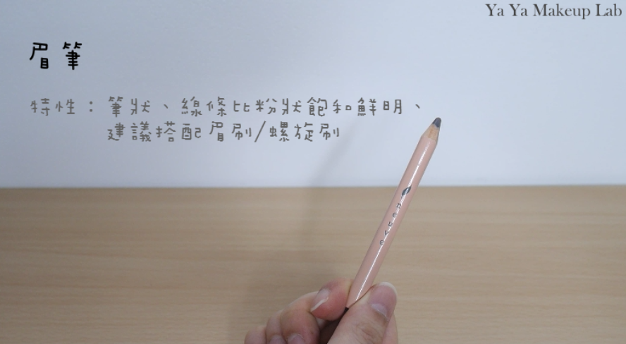 眉筆-1.png