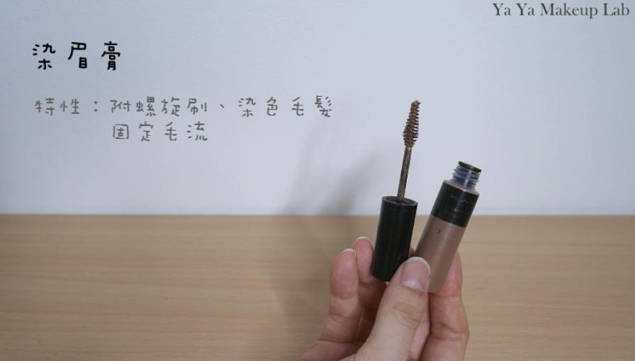染眉膏-1.png