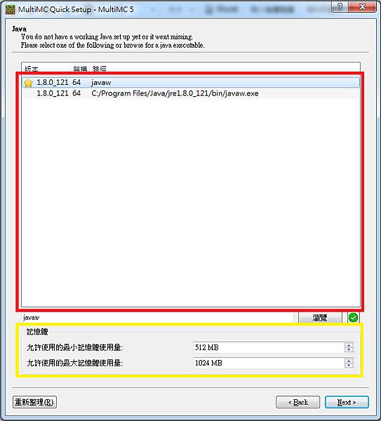 MultiMC 使用教學_ Minecraft 啟動器@ 放肆到此為止_以下超級
