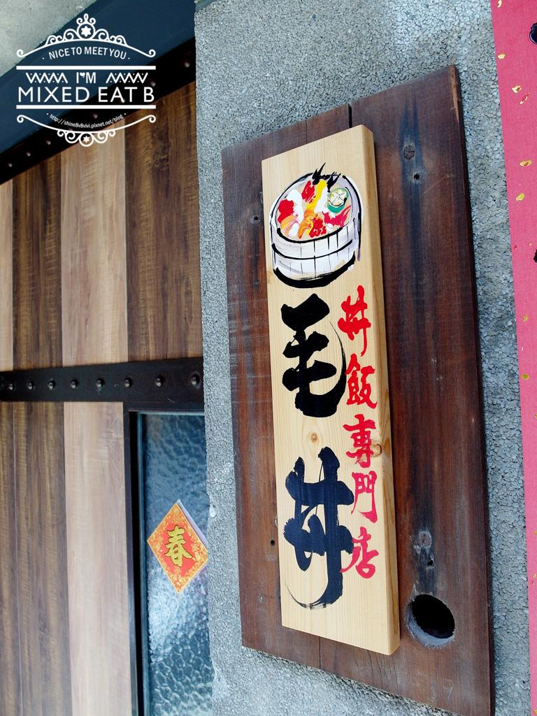 毛丼-0-6