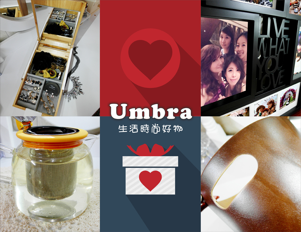 Umbra_生活時尚好物-0-1