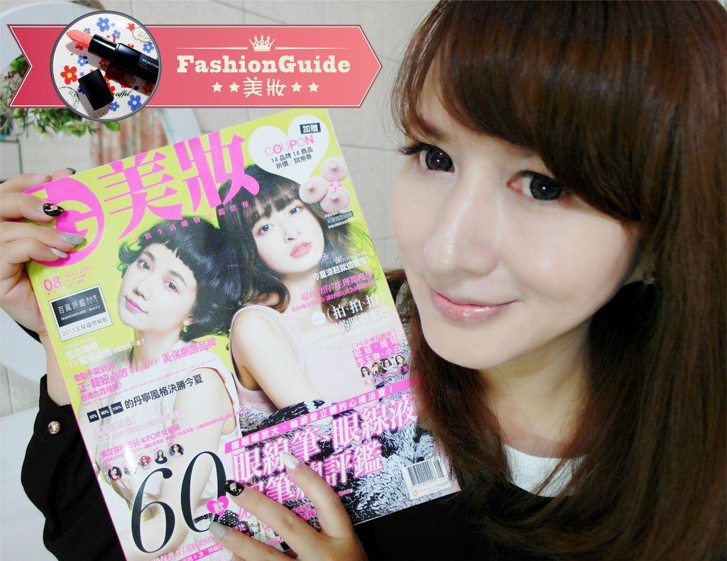 FG美妝雜誌8月號-0-1