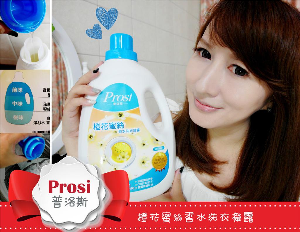 Prosi橙花蜜絲香水洗衣凝露-0-1