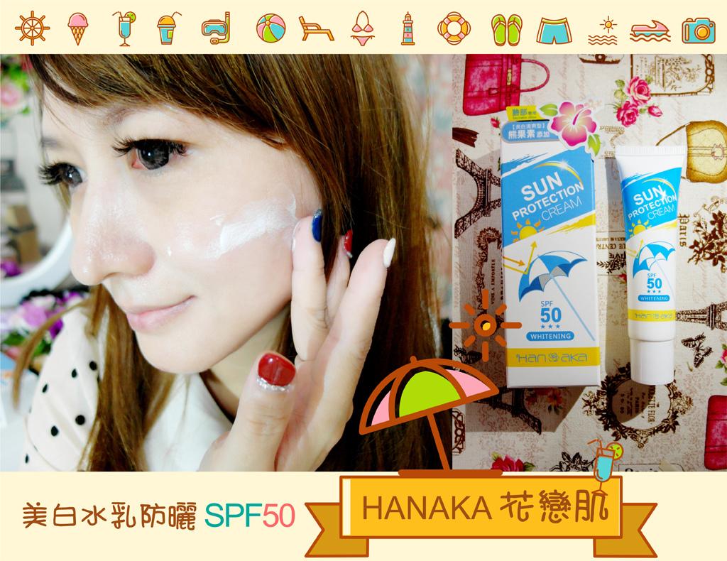 HANAKA花戀肌_美白水乳防曬SPF50-0-1