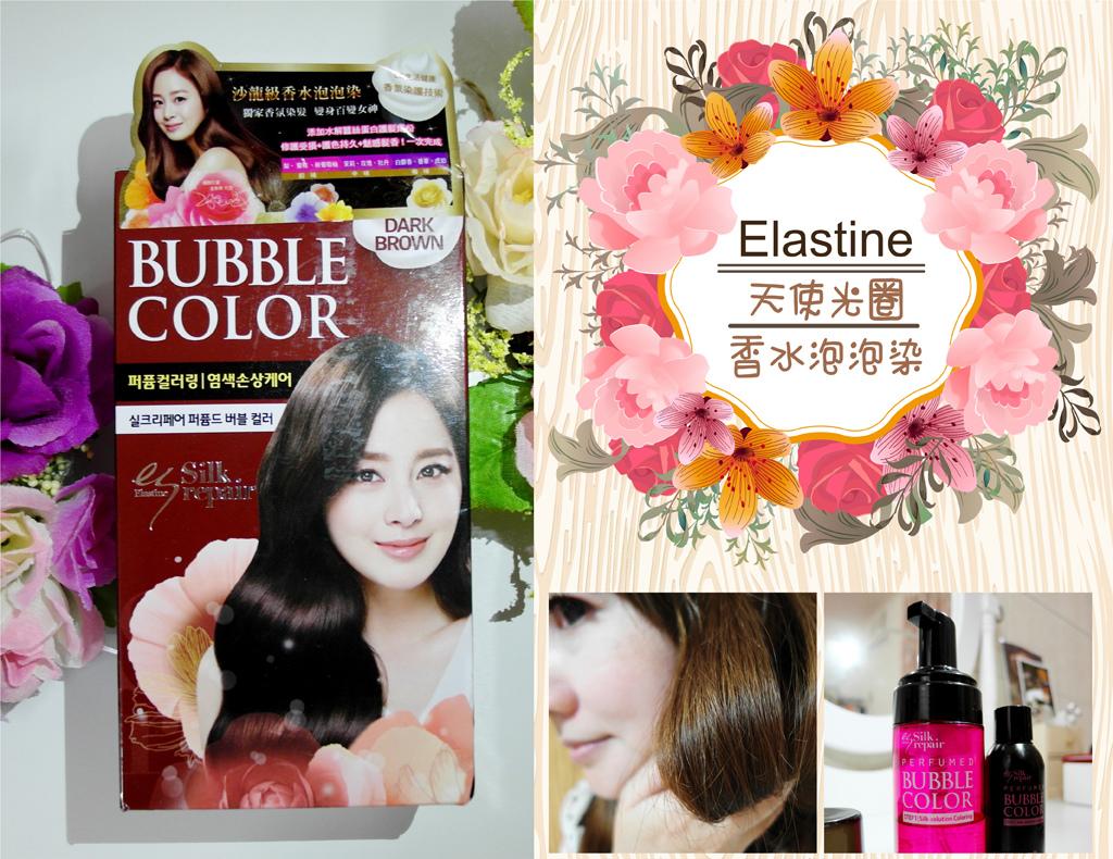 Elastine天使光圈香水泡泡染-0-1