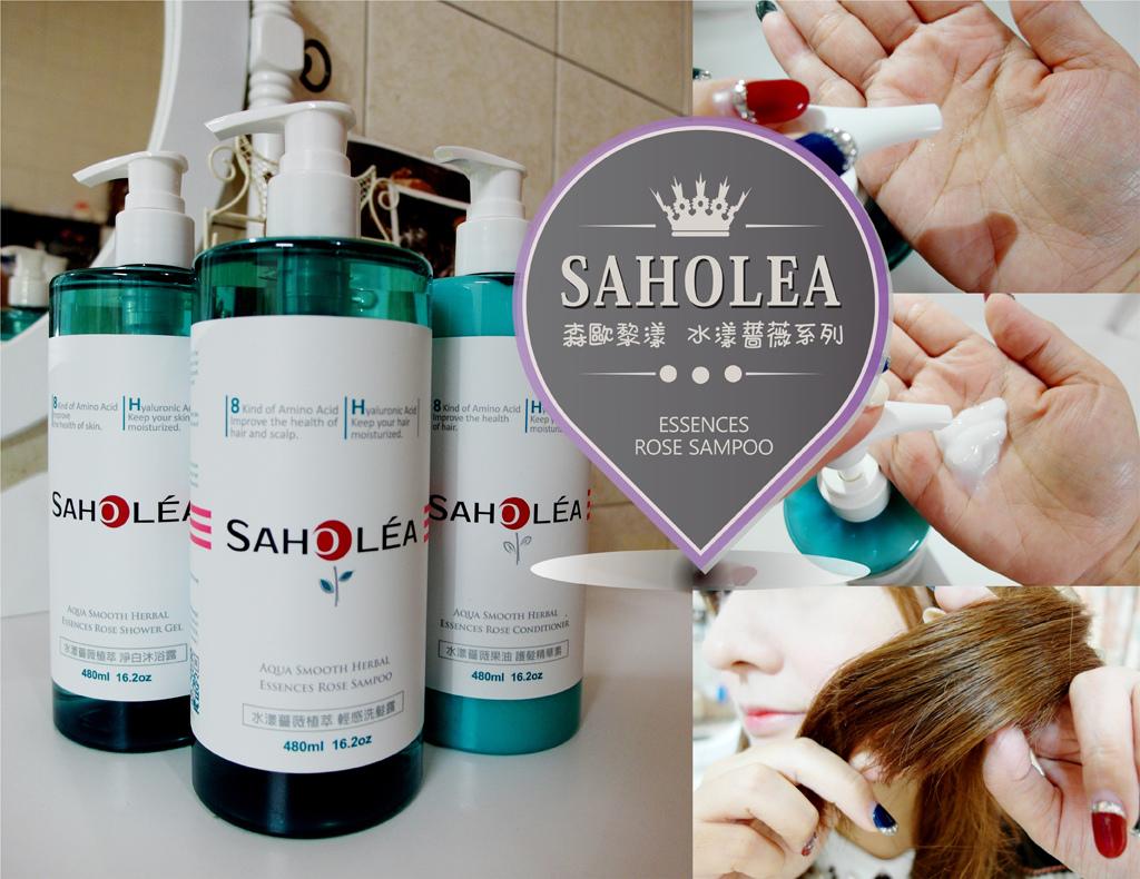 【愛分享】每日享受屬於自己的沐浴SPA-塌塌髮根的救星|Saholea森歐黎漾 水漾薔薇系列