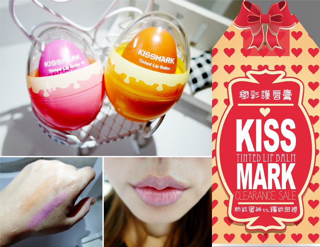 【愛分享】換季最怕嘴唇乾裂-啟動快速救援模式|KISSMARK果真心機潤彩護唇膏