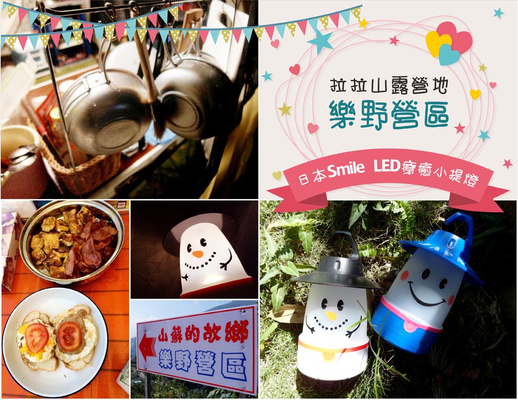 【愛玩耍】首營的難忘心情|拉拉山-樂野營區露營+日本Smile LED療癒小提燈