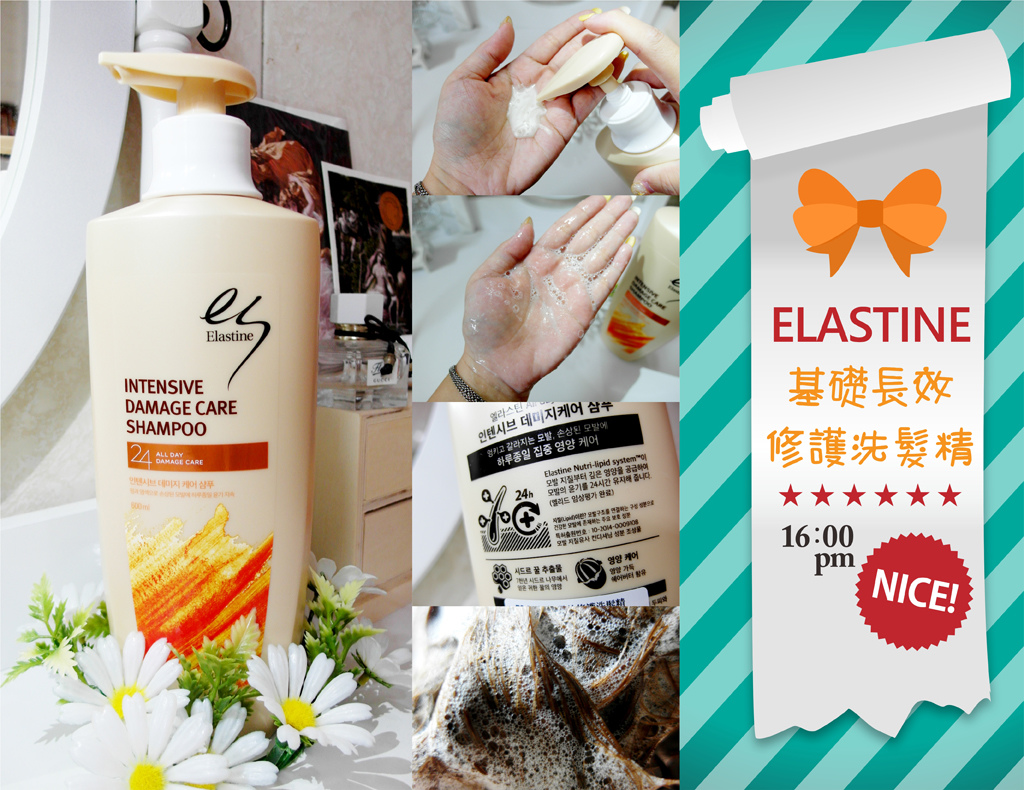 【愛分享】恢復+維持健康的毛髮,維持毛髮保濕+彈力|ELASTINE 基礎長效修護洗髮精