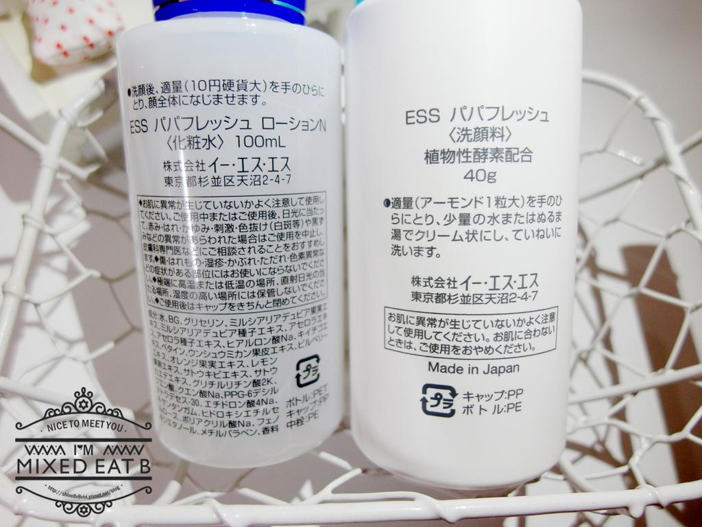 Papafresh木瓜酵素保濕潔顏組-1-4