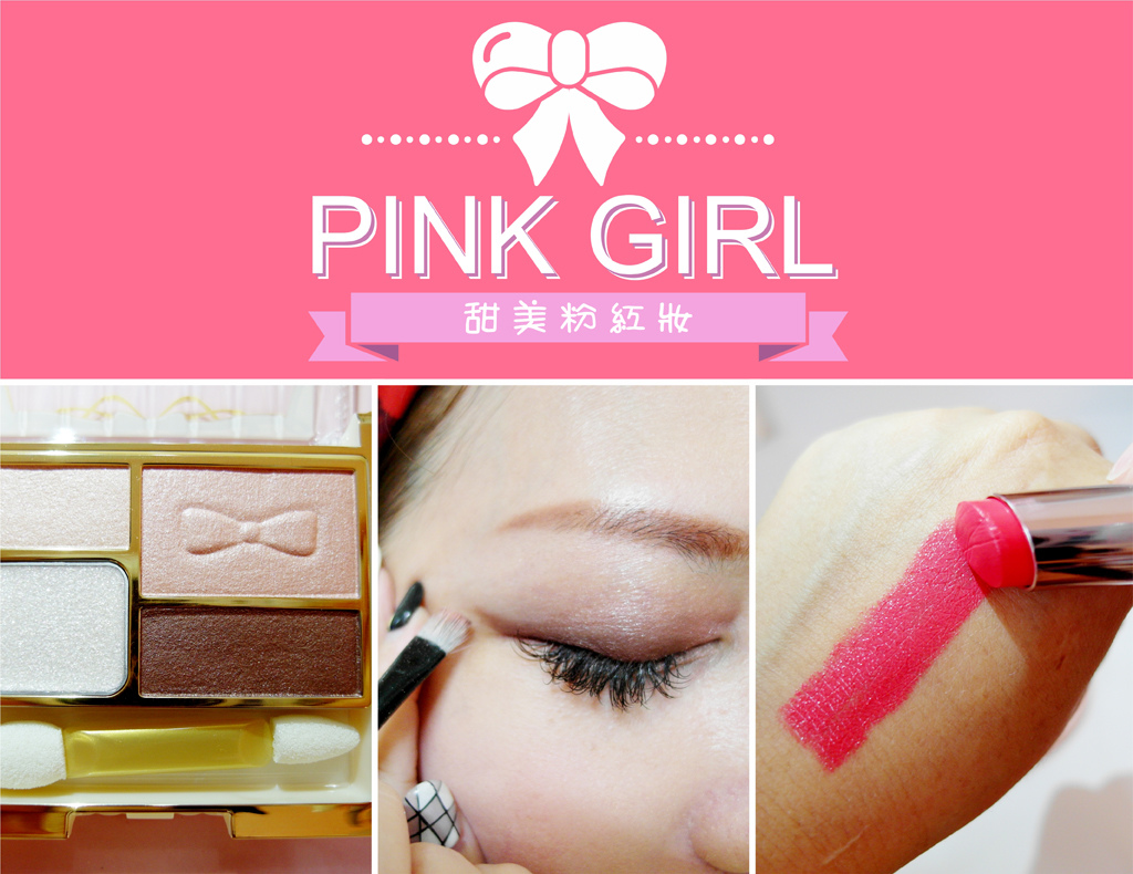 PINK甜美粉紅妝-0-1