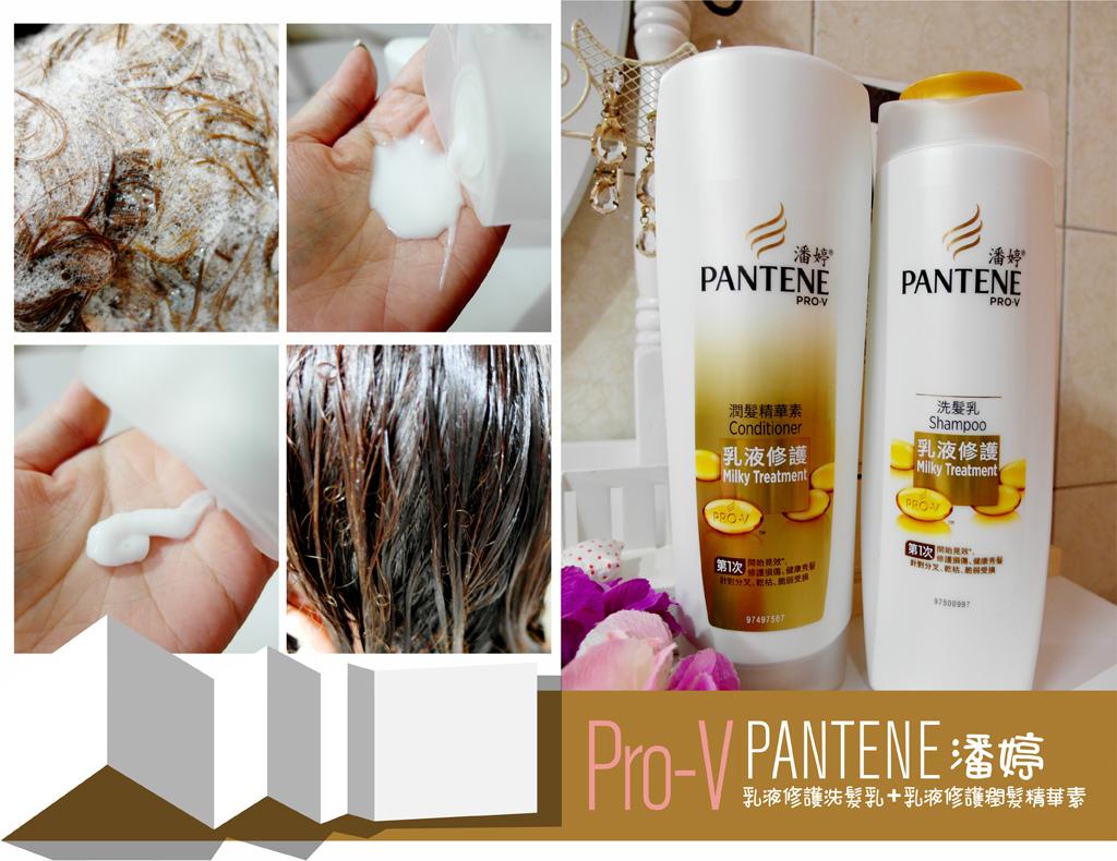 潘婷乳液修護洗髮乳+潘婷乳液修護潤髮精華素-0-1