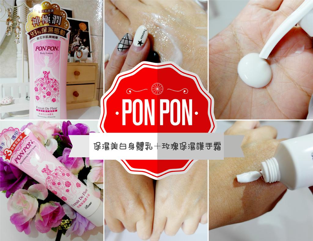 澎澎保濕美白身體乳及玫瑰保濕護手霜-0-1