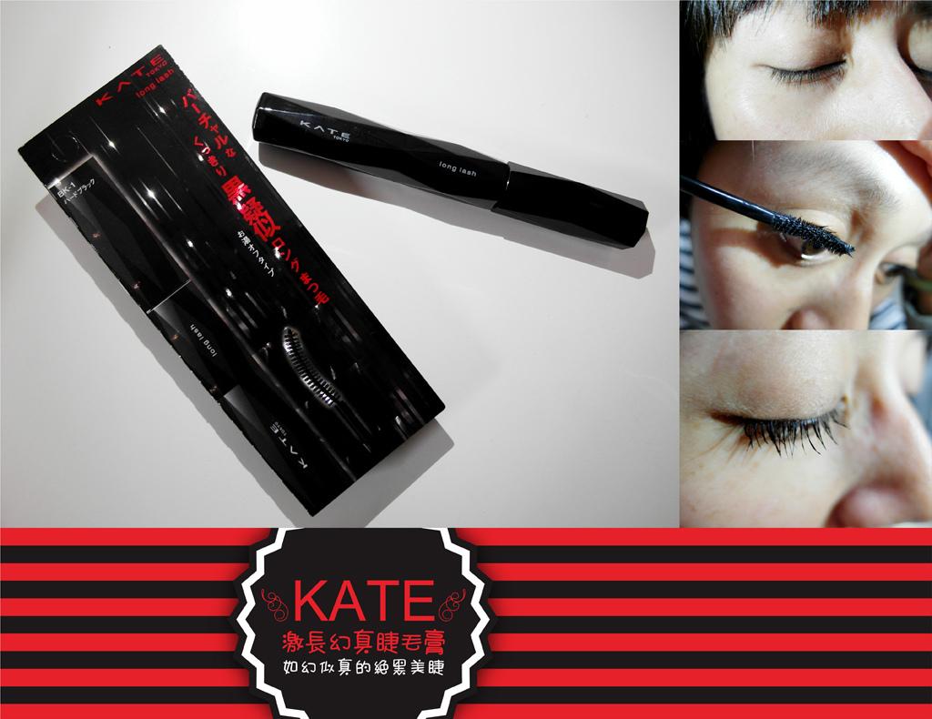 KATE激長幻真睫毛膏-0-1