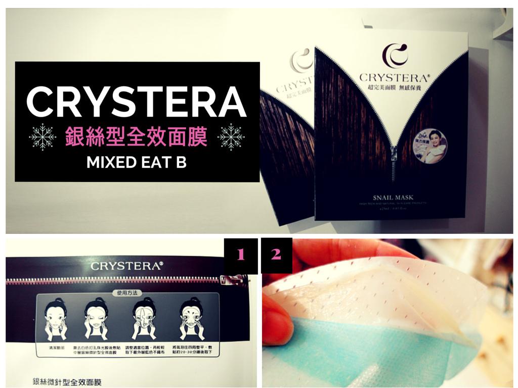 CRYSTERA銀絲型全效面膜-0-1
