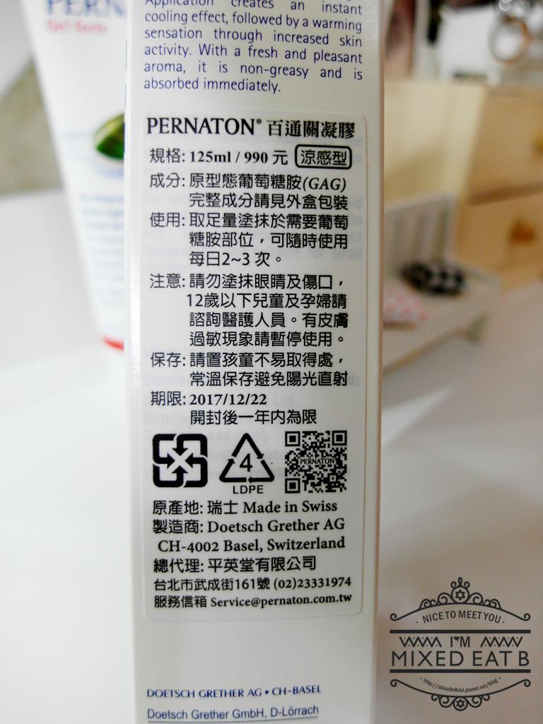百通關凝膠-1-4