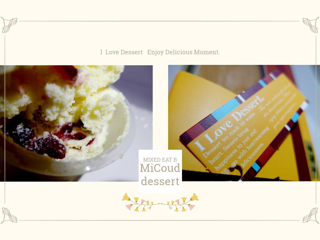 MiCoud米庫烘焙 日式乳酪燒+獨家凍乳-0-1