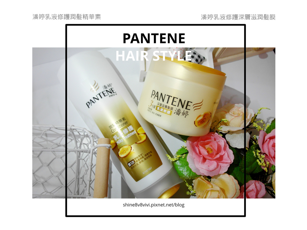 潘婷乳液修護潤髮精華素+修護深層滋潤髮膜-0-1