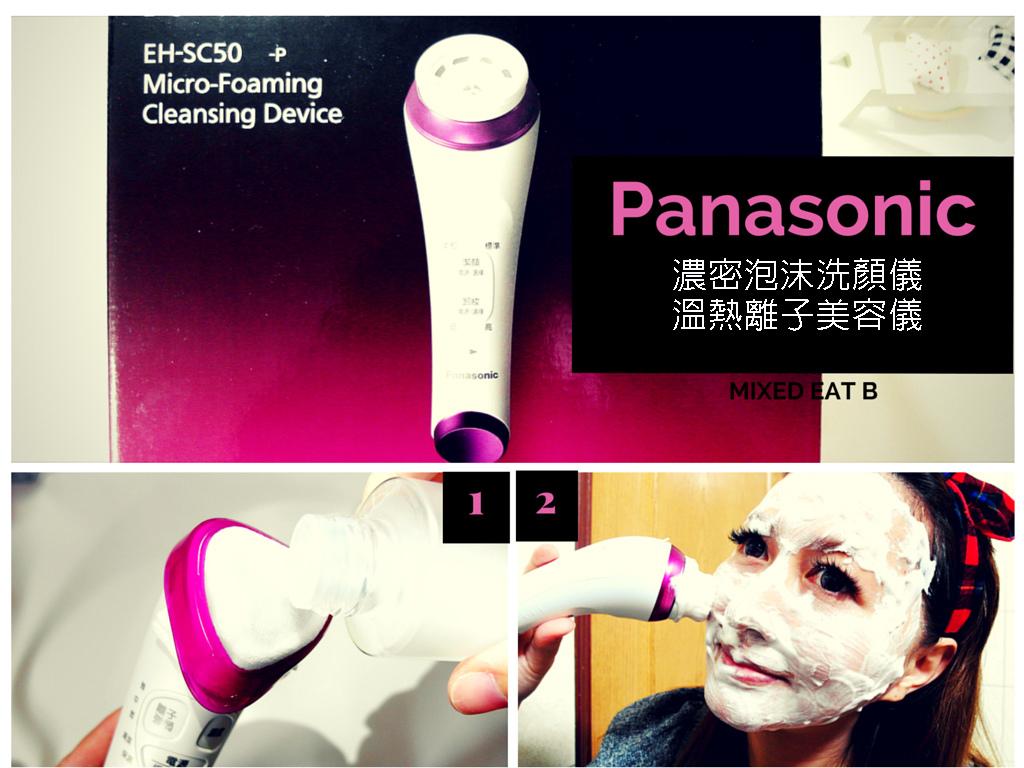 Panasonic濃密泡沫洗顏儀+溫熱離子美容儀-0-2