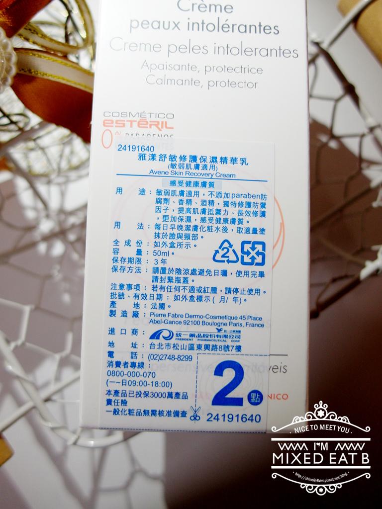 雅漾舒敏修護保濕精華乳-1-3