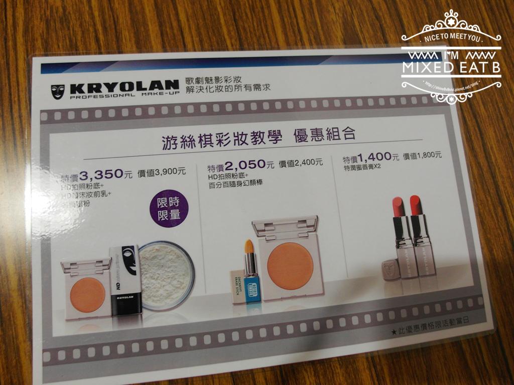 KRYOLAN歌劇魅影_游絲棋彩妝教學-2-14