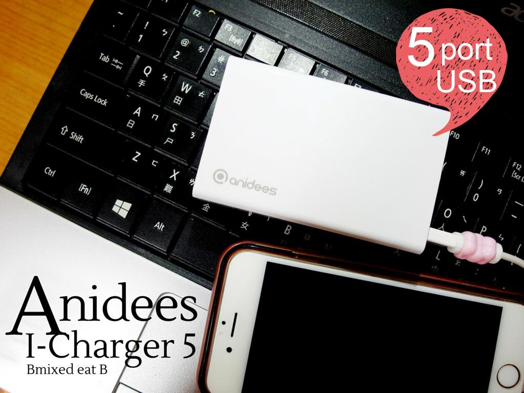 安億迪anidees USB快速充電器-0-1