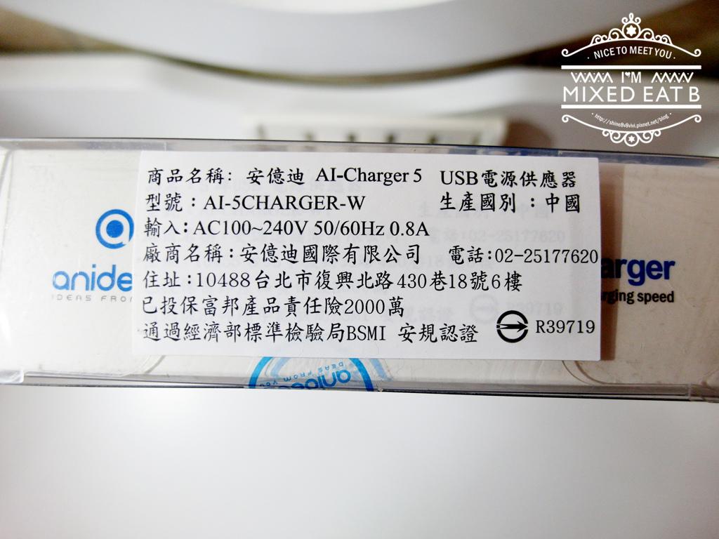 安億迪anidees USB快速充電器-1-5