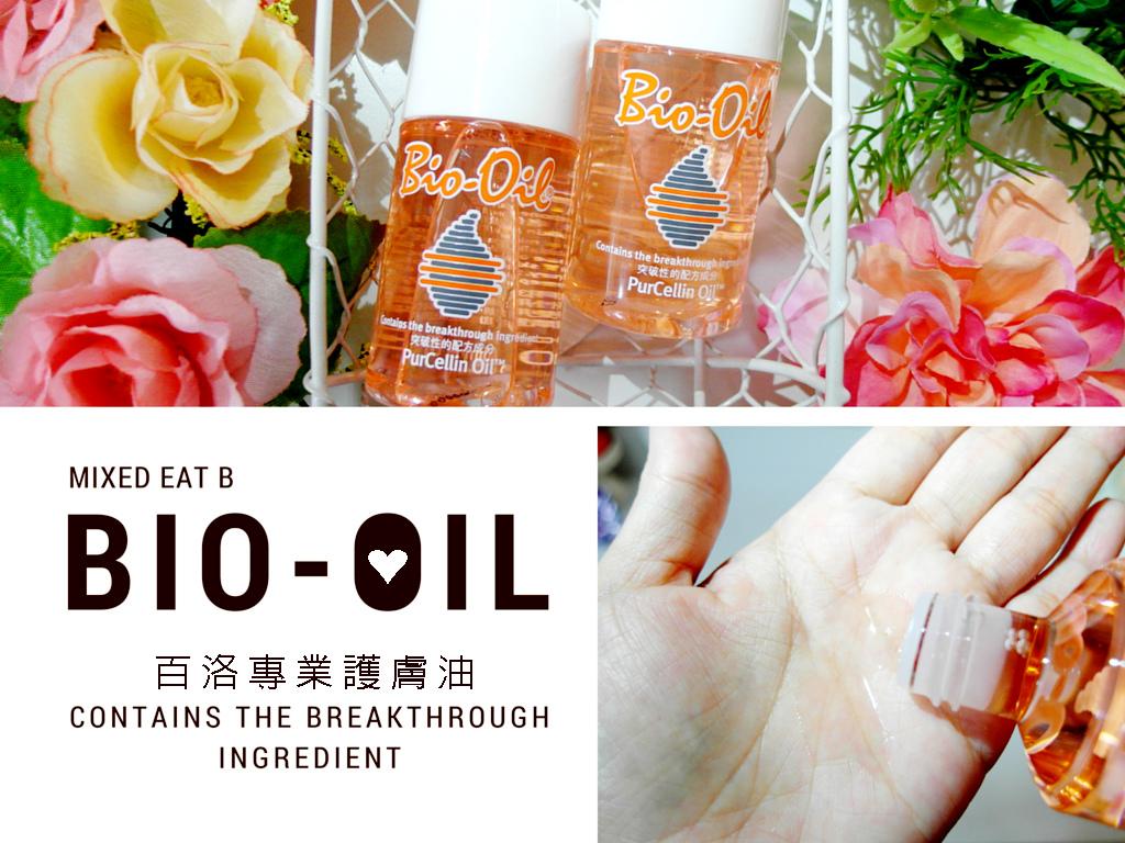 Bio-oil百洛專業護膚油-0-1