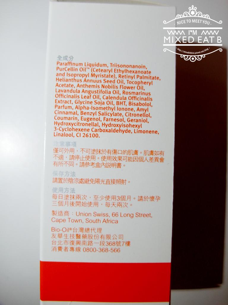 Bio-oil百洛專業護膚油-1-5