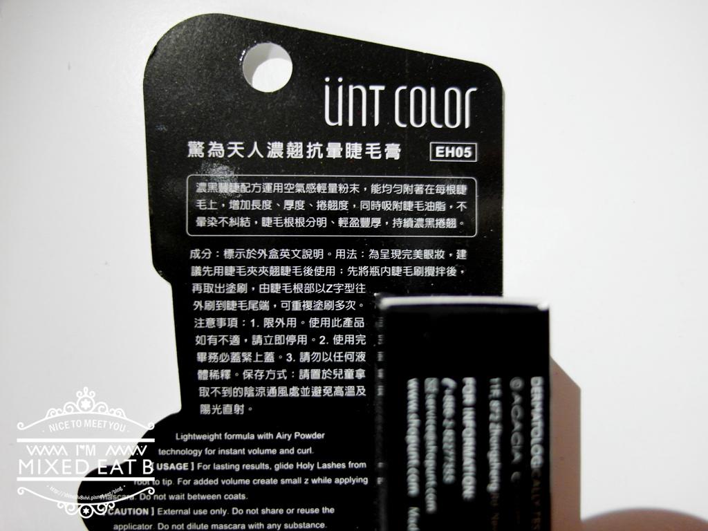 UNT激濃黑抗暈彈力眼線液筆+驚為天人濃翹抗暈睫毛膏-1-6