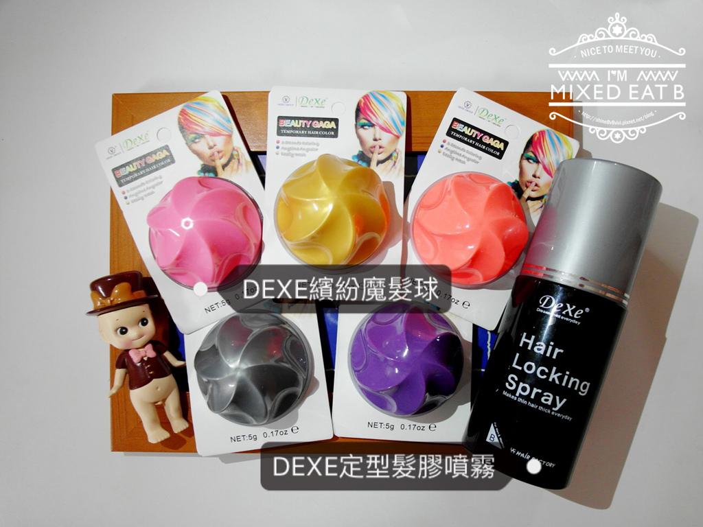 DEXE菲博國際-一次性彩色染髮球+定型髮膠噴霧-1-1