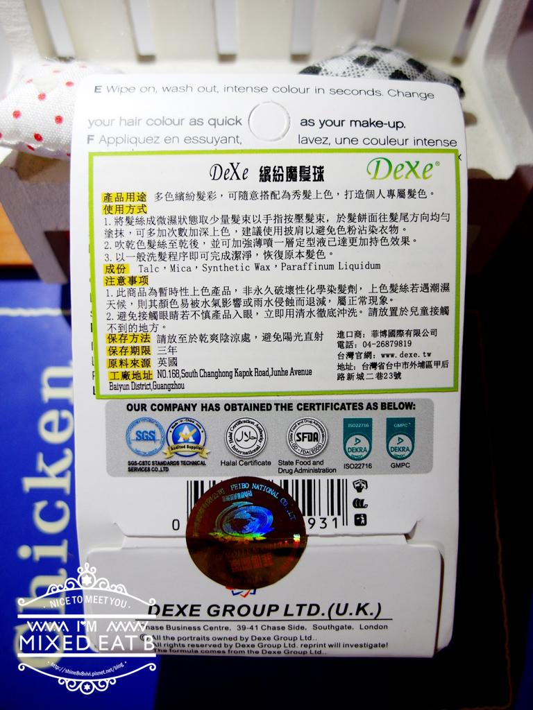 DEXE菲博國際-一次性彩色染髮球+定型髮膠噴霧-1-2