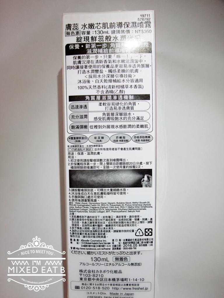 膚蕊_水嫩芯肌前導保濕噴霧-1-3