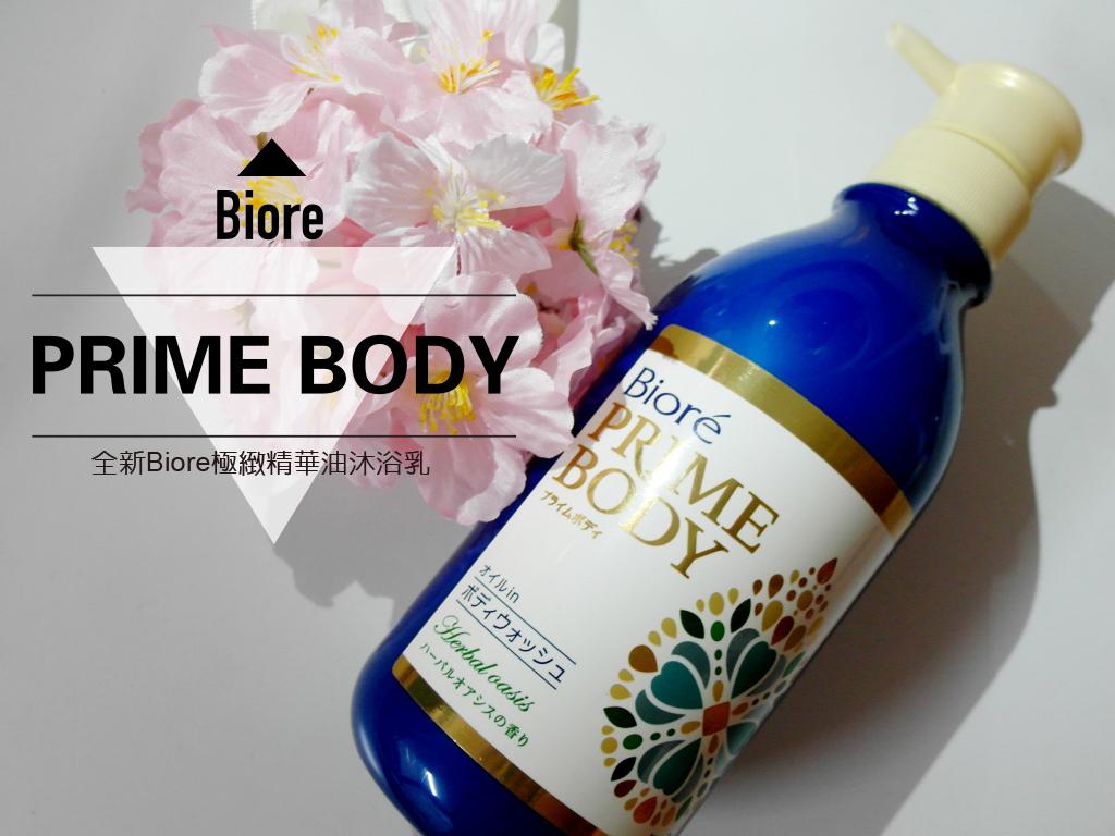 全新Biore極緻精華油沐浴乳-0-1