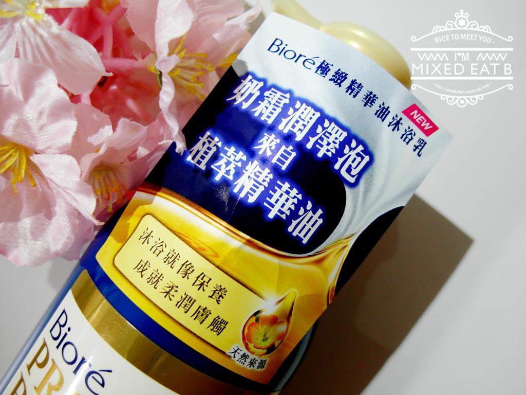 全新Biore極緻精華油沐浴乳-1-2