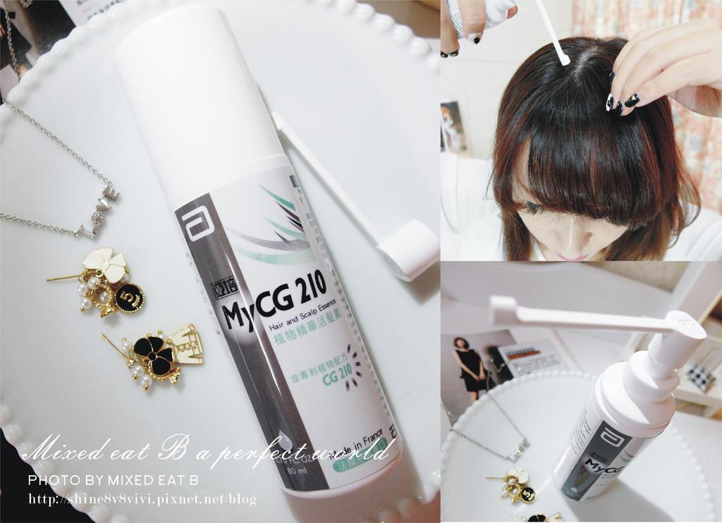 亞培MyCG 210植物精華活髮素-0-1