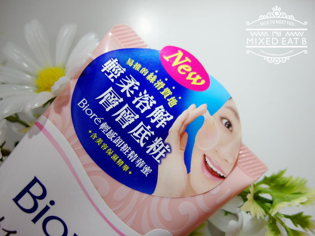Bioré輕感卸粧精華蜜-1-2