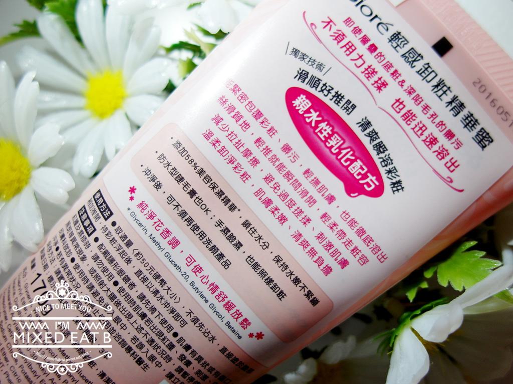 Bioré輕感卸粧精華蜜-1-5