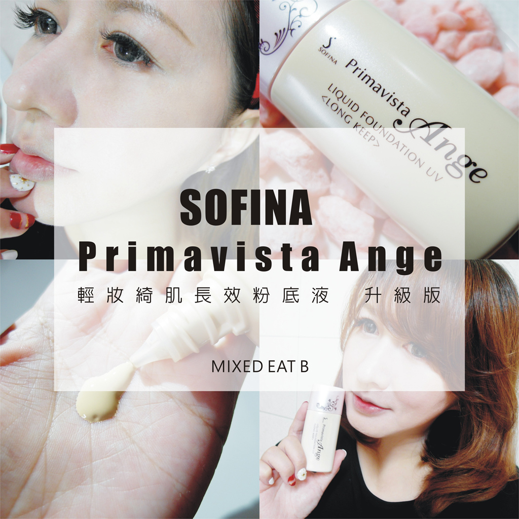 Sofina Primavista Ange輕妝綺肌長效粉底液 升級版-0-1