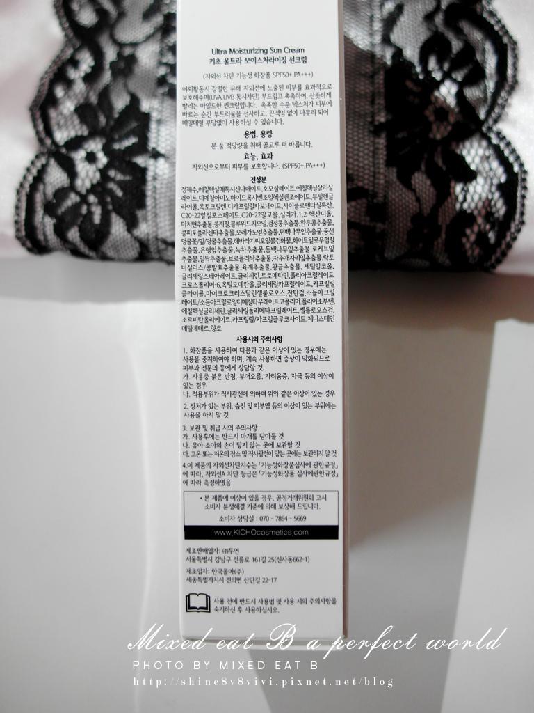 韓國KICHO集純 清透水潤防曬霜-4-2