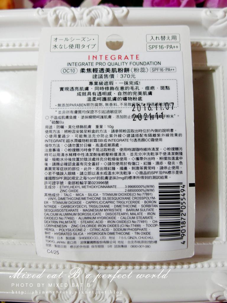 INTEGRATE柔焦輕透美肌粉餅-1-4