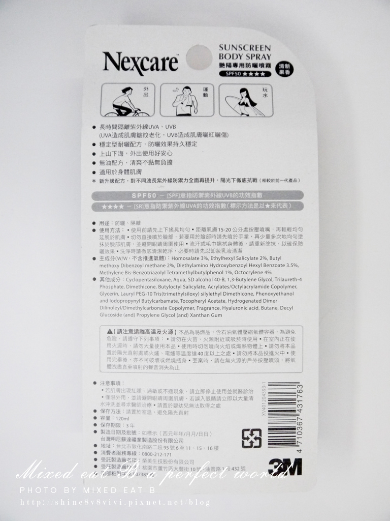 3M™ Nexcare™ 防曬噴霧-1-3