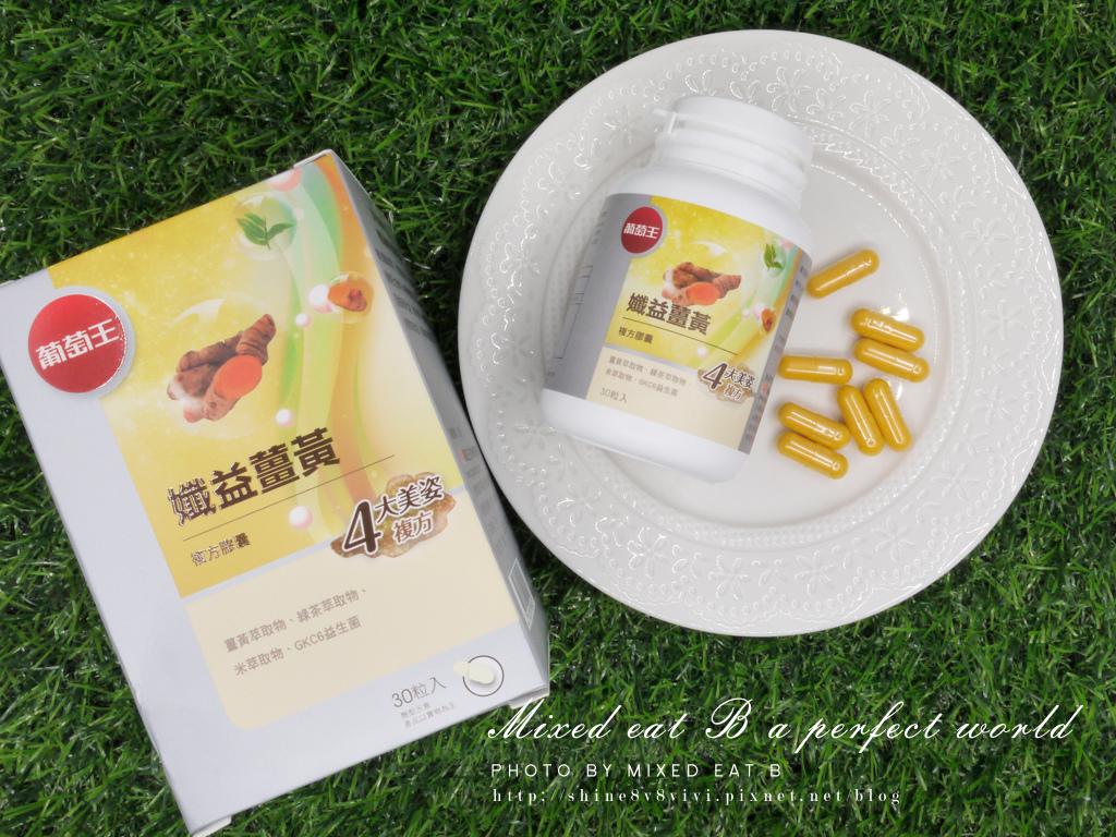 葡萄王孅益薑黃-1-1