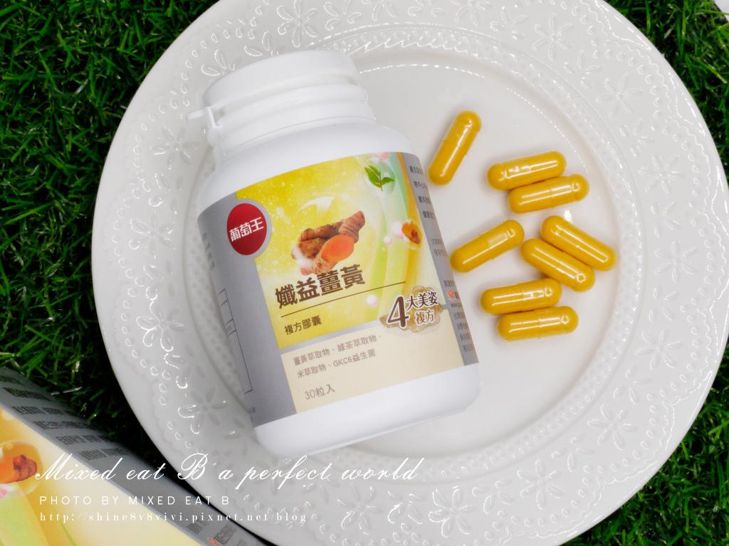 葡萄王孅益薑黃-1-2