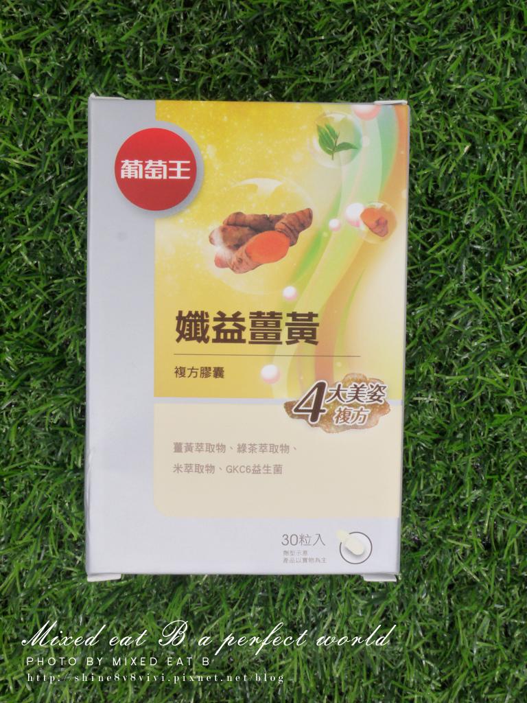 葡萄王孅益薑黃-1-3